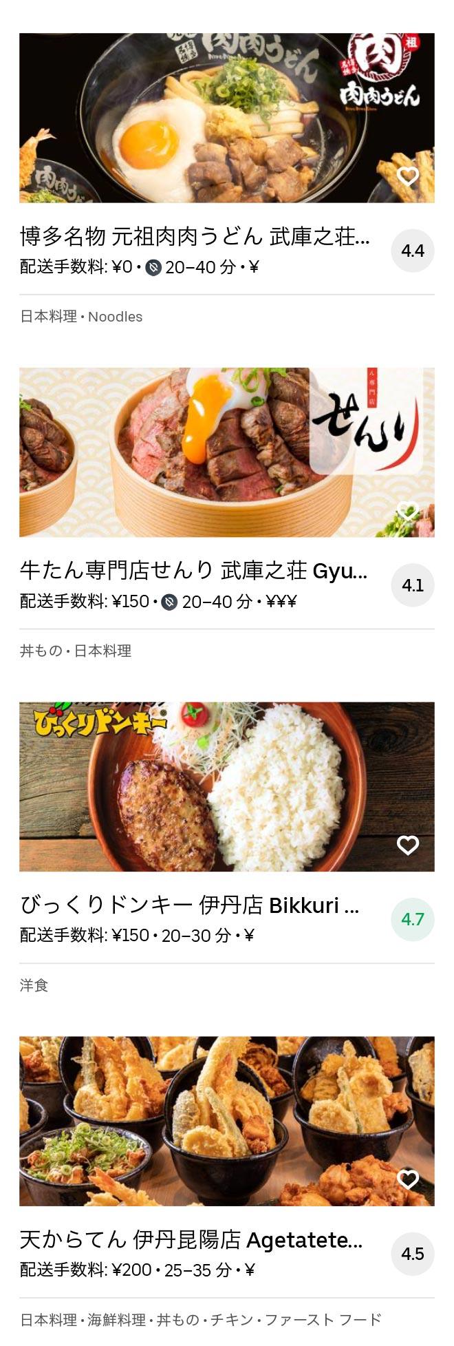 Itami menu 2007 10