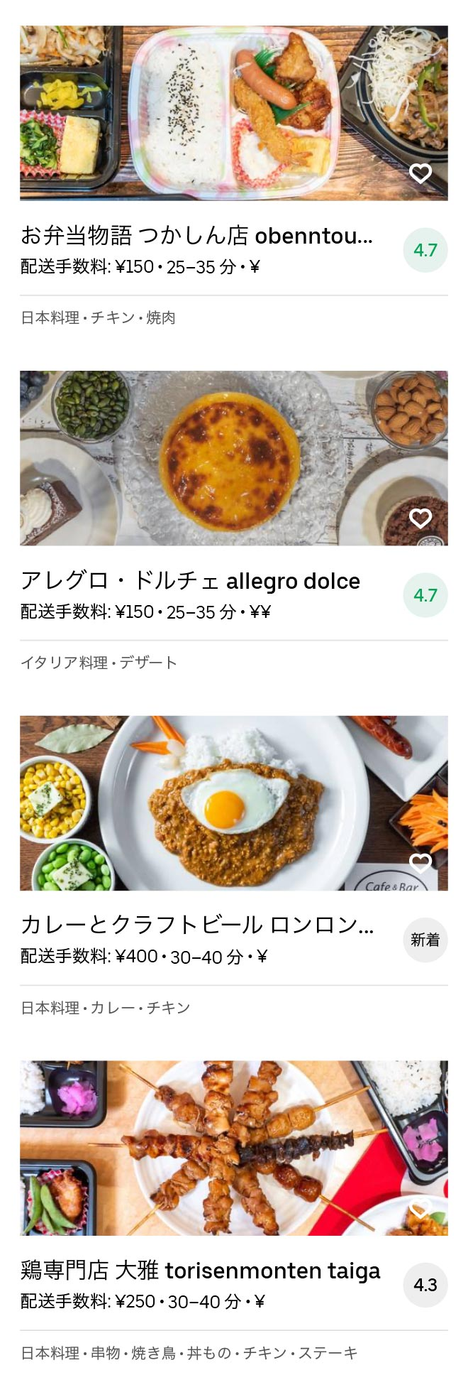 Itami menu 2007 11