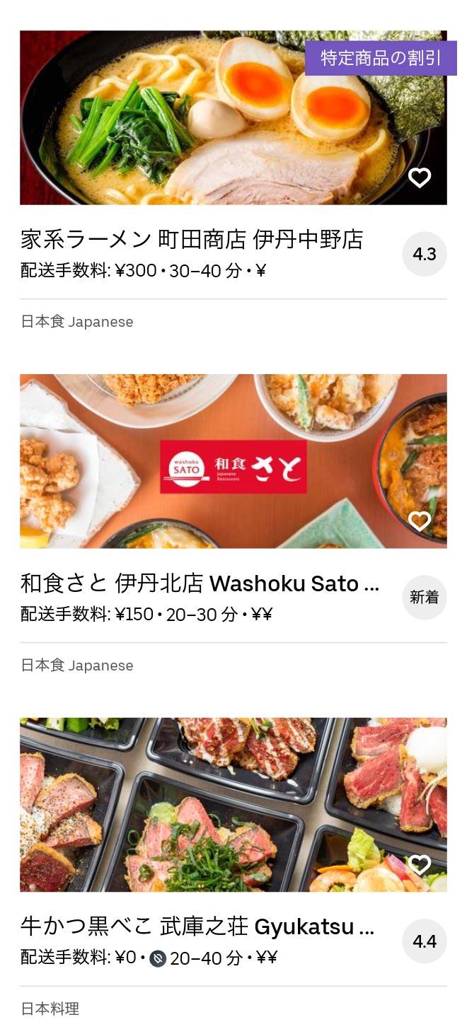 Itami menu 2007 12