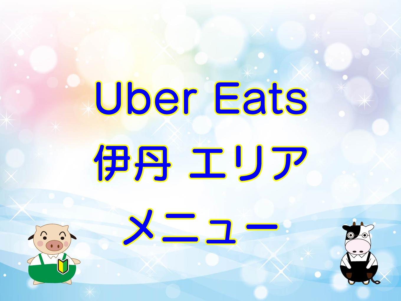 Uber Eats(ウーバーイーツ)伊丹エリア・メニューのキャッチ画像