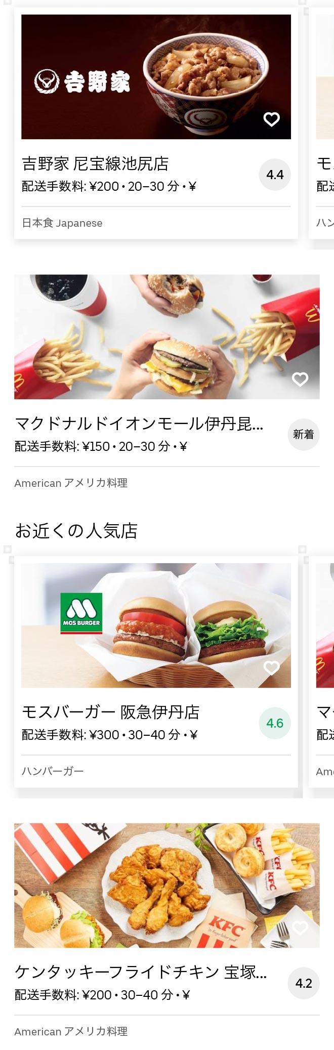 Itami sakuradai menu 2007 01