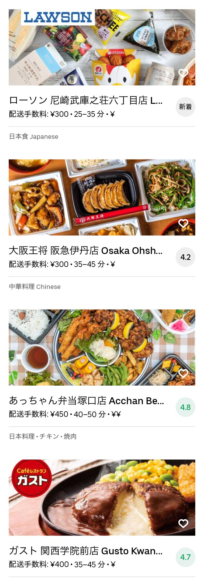 Itami sakuradai menu 2007 02