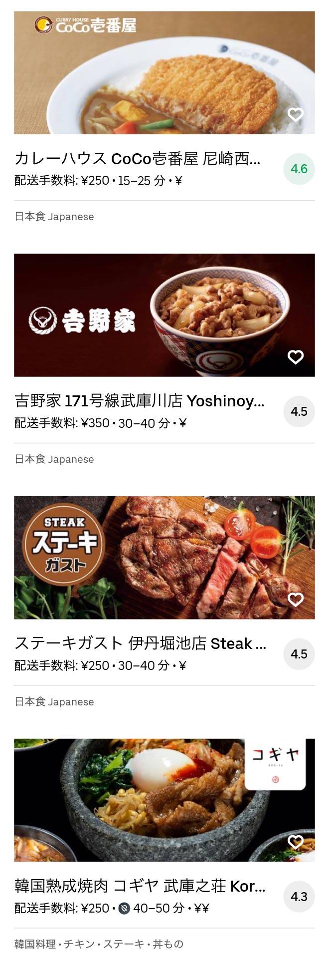 Itami sakuradai menu 2007 03