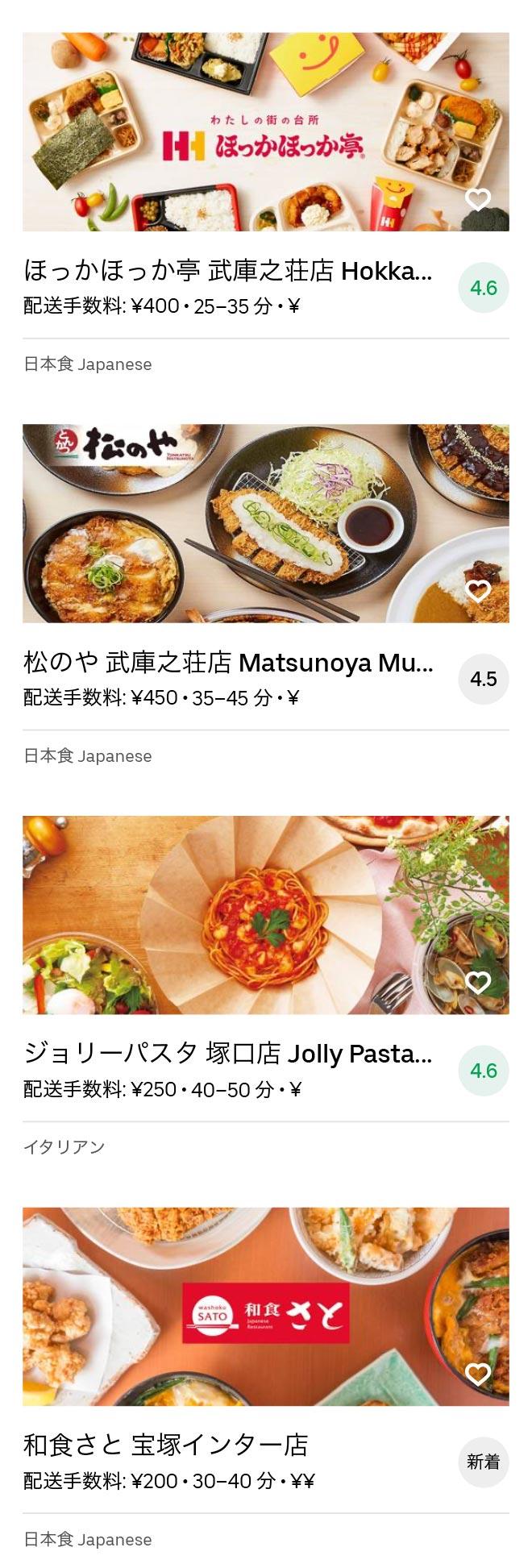 Itami sakuradai menu 2007 04