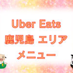 Uber Eats(ウーバーイーツ)鹿児島エリア・メニューのキャッチ画像