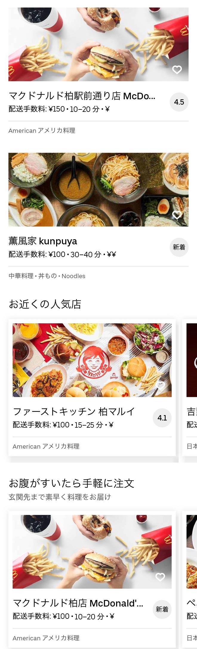 Kashiwa menu 2007 01