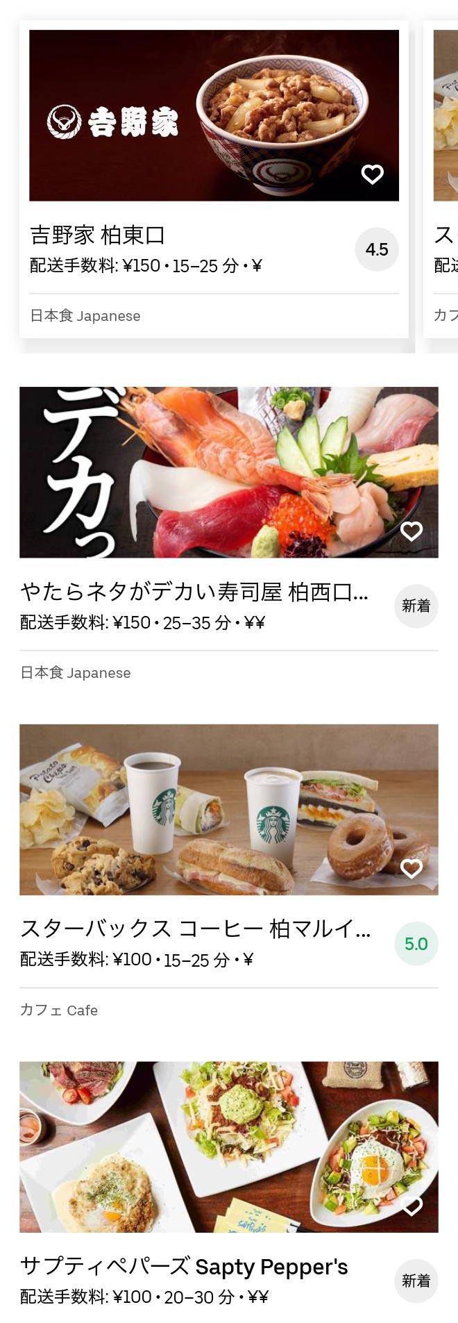 Kashiwa menu 2007 02