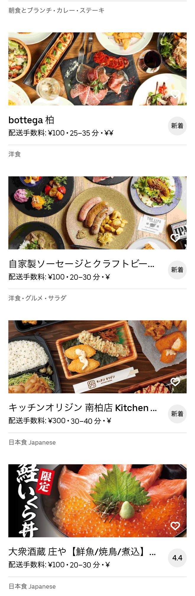 Kashiwa menu 2007 03