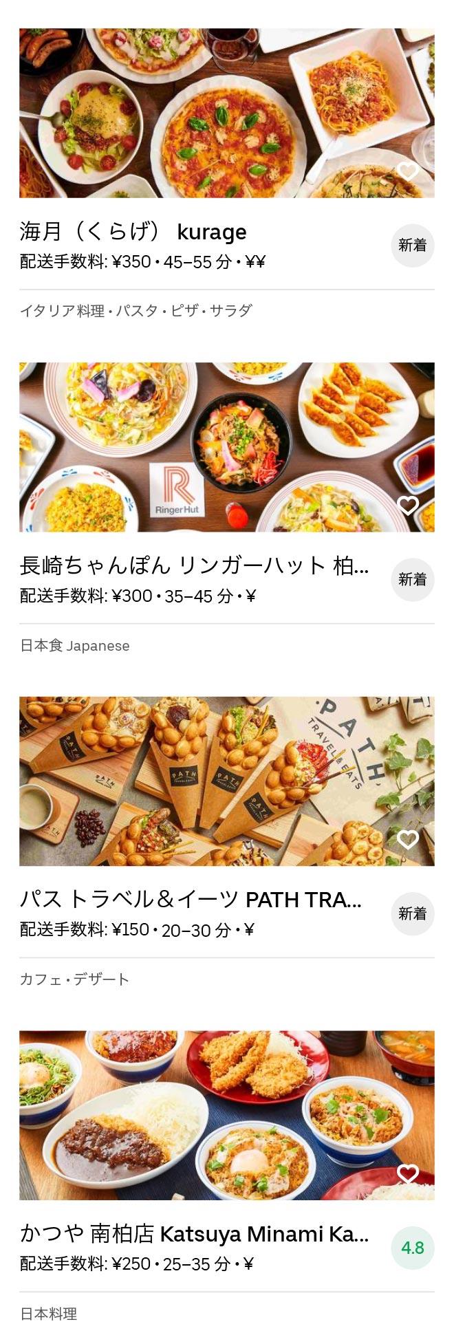 Kashiwa menu 2007 04