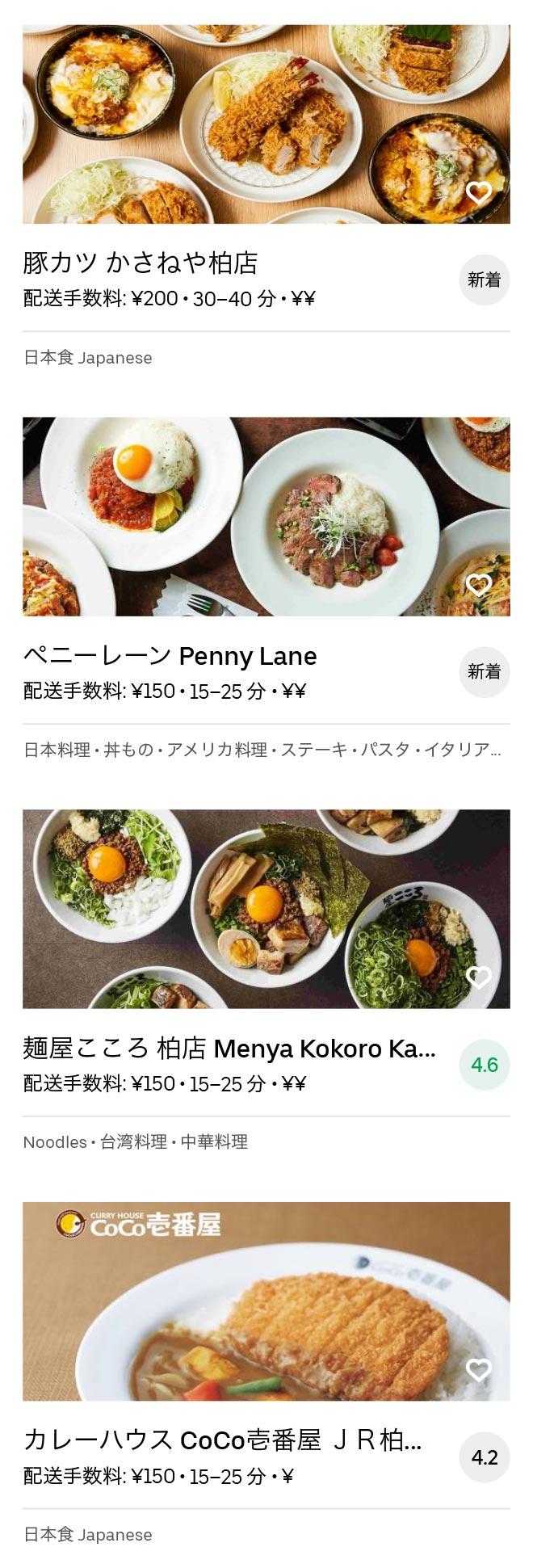 Kashiwa menu 2007 05