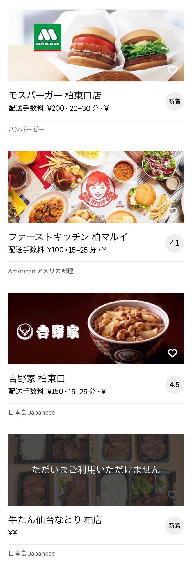 Kashiwa menu 2007 06