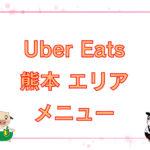Uber Eats(ウーバーイーツ)熊本エリア・メニューのキャッチ画像