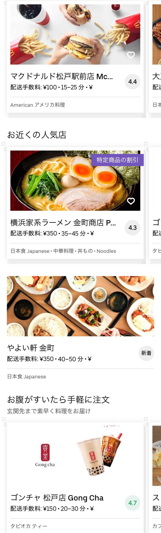 Matsudo menu 2007 01