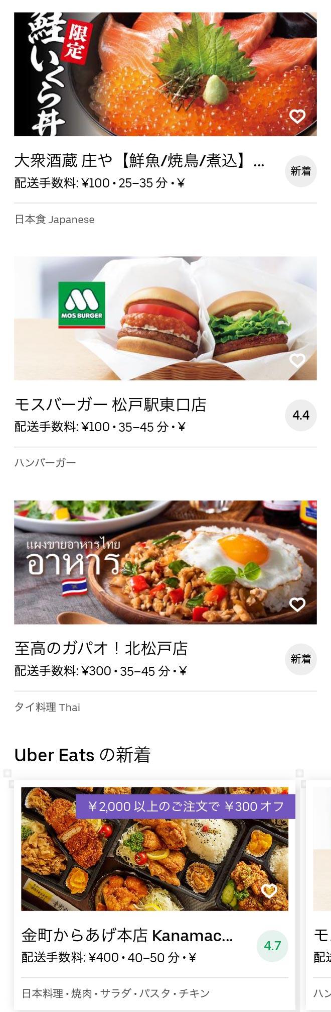 Matsudo menu 2007 02