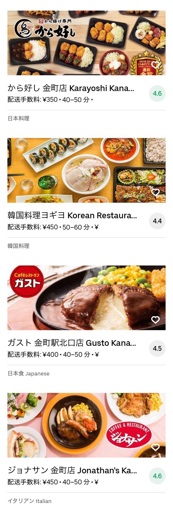 Matsudo menu 2007 04