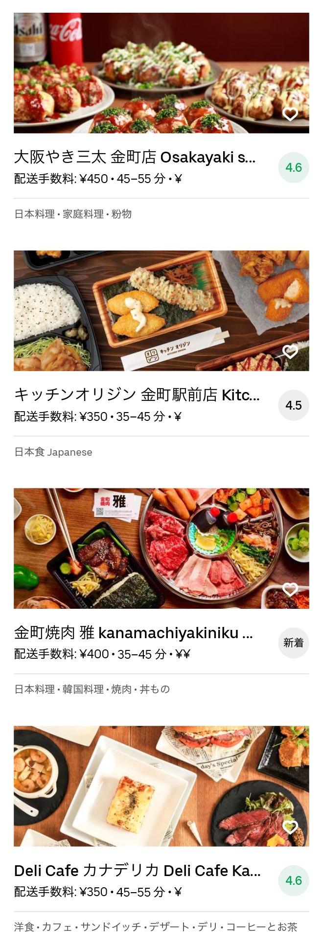 Matsudo menu 2007 05