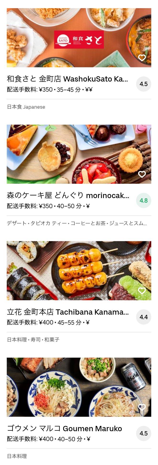 Matsudo menu 2007 06