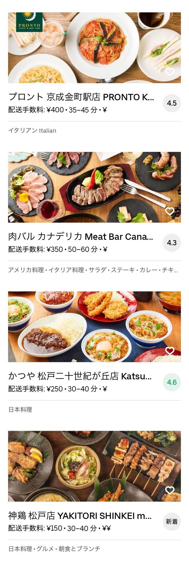 Matsudo menu 2007 08