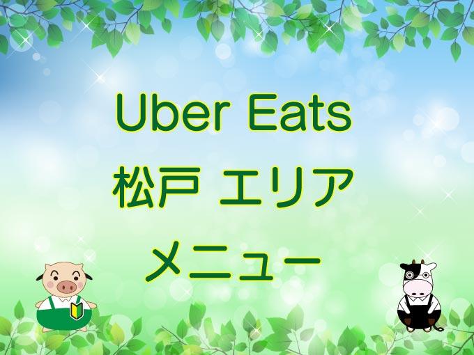 Uber Eats(ウーバーイーツ)松戸エリア・メニューのキャッチ画像