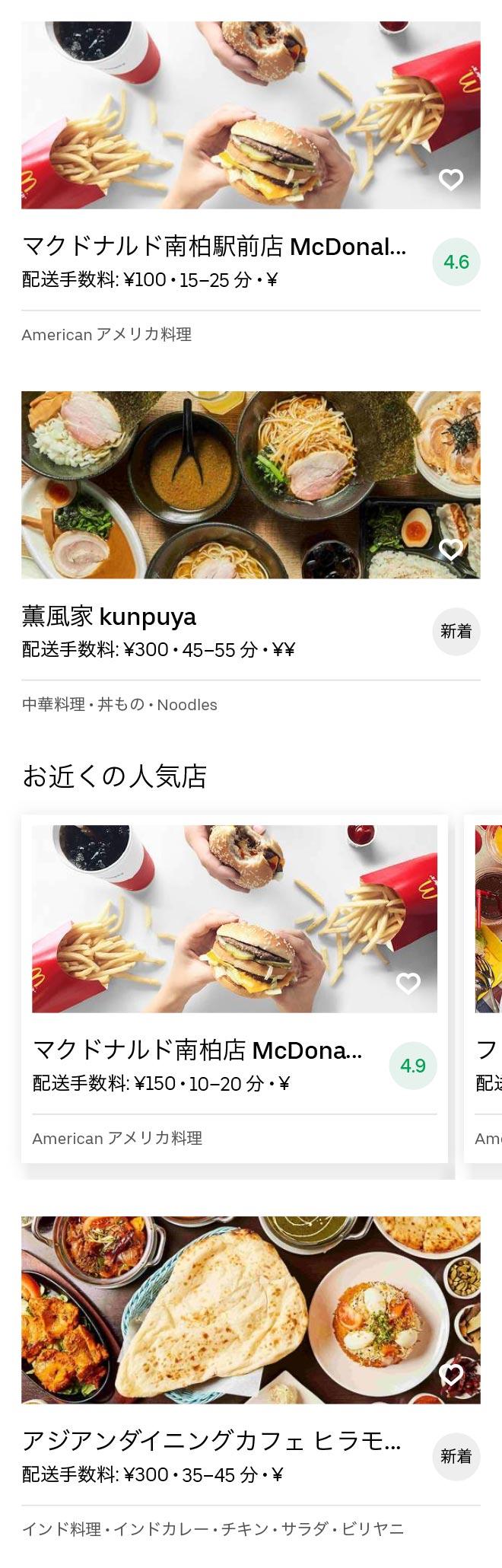 Minami kashiwa menu 2007 01
