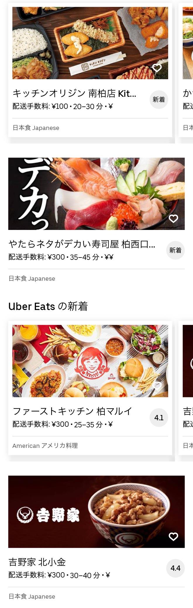 Minami kashiwa menu 2007 02