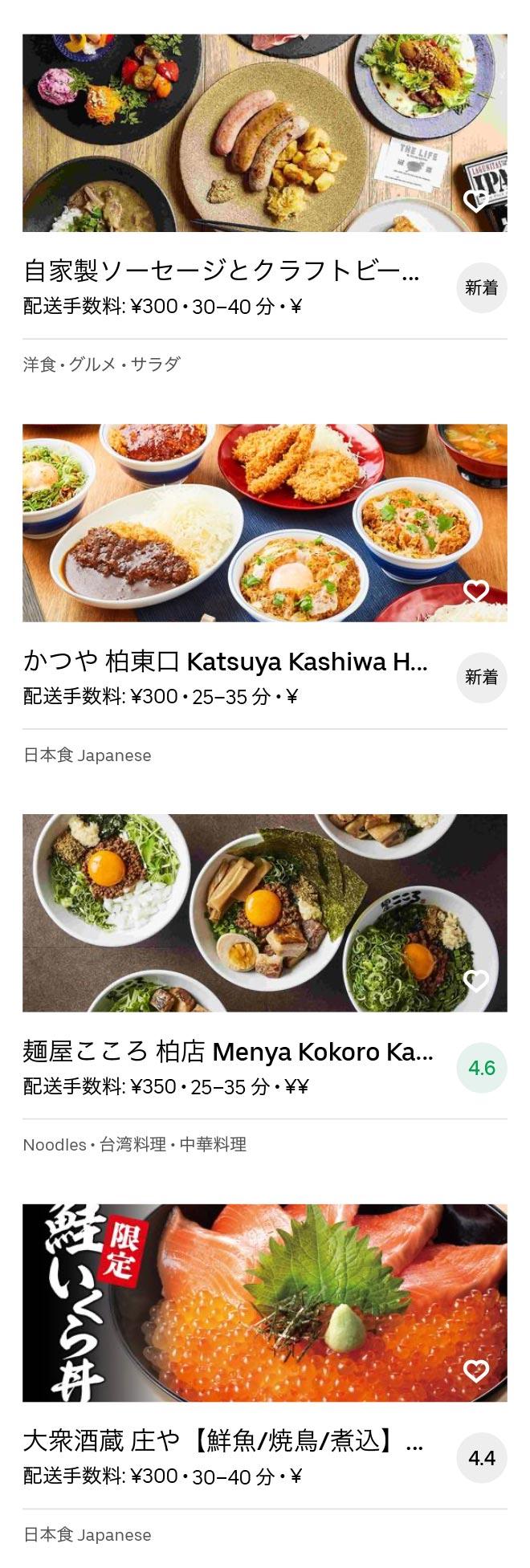 Minami kashiwa menu 2007 04