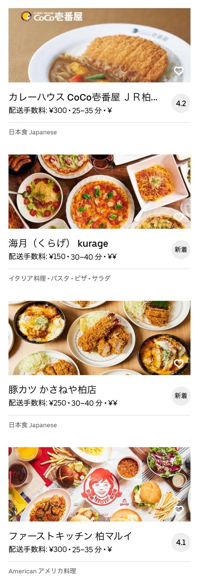 Minami kashiwa menu 2007 05