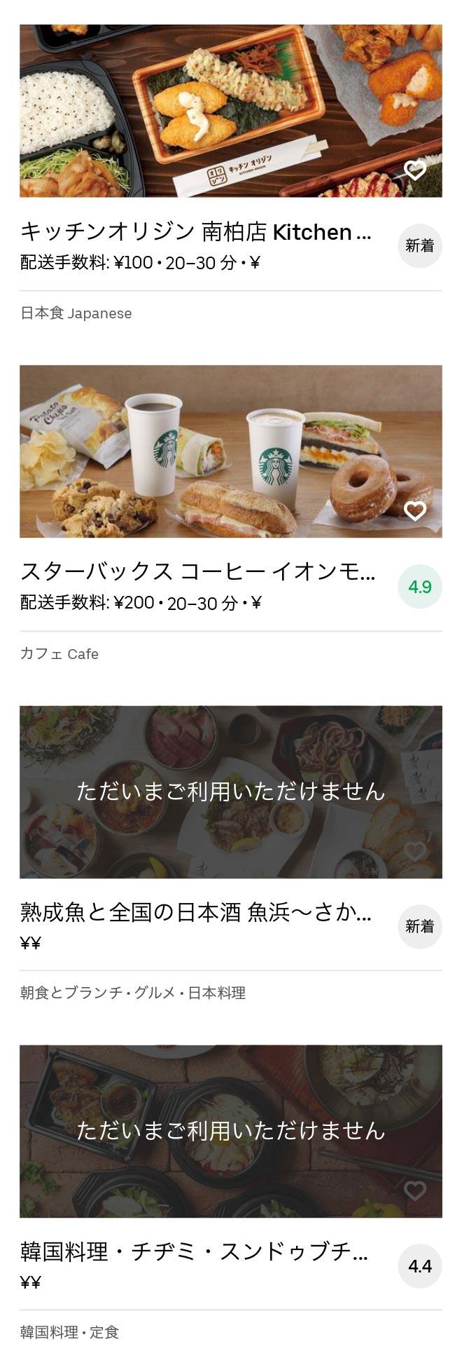 Minami kashiwa menu 2007 06