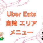 Uber Eats(ウーバーイーツ)宮崎エリア・メニューのキャッチ画像