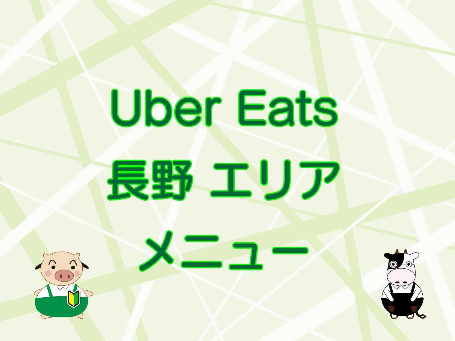 Uber Eats(ウーバーイーツ)長野エリア・メニューのキャッチ画像