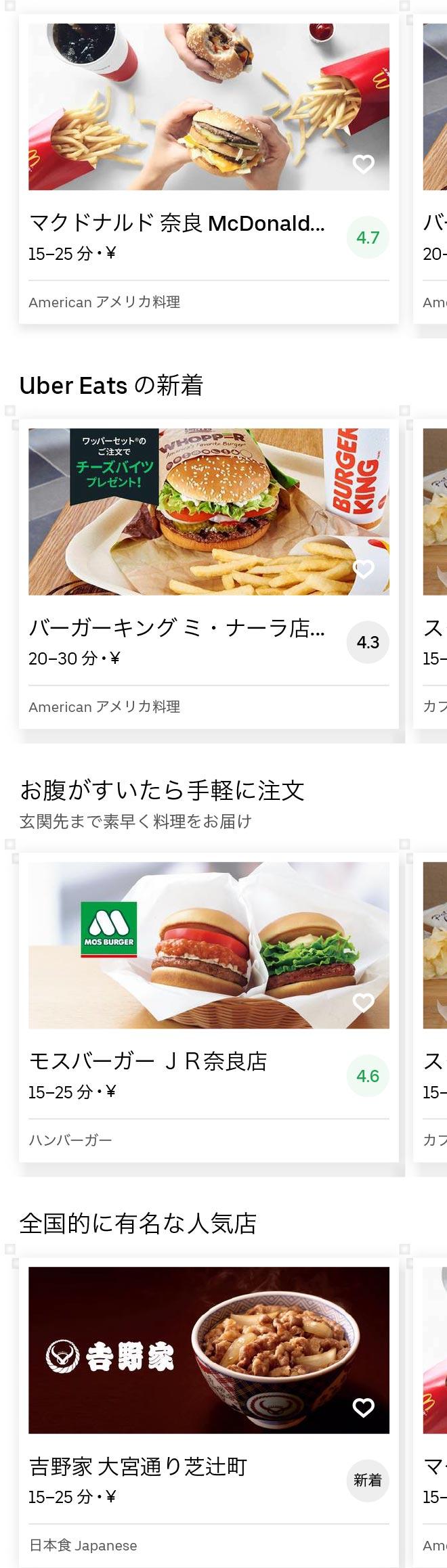 Nara menu 2007 01