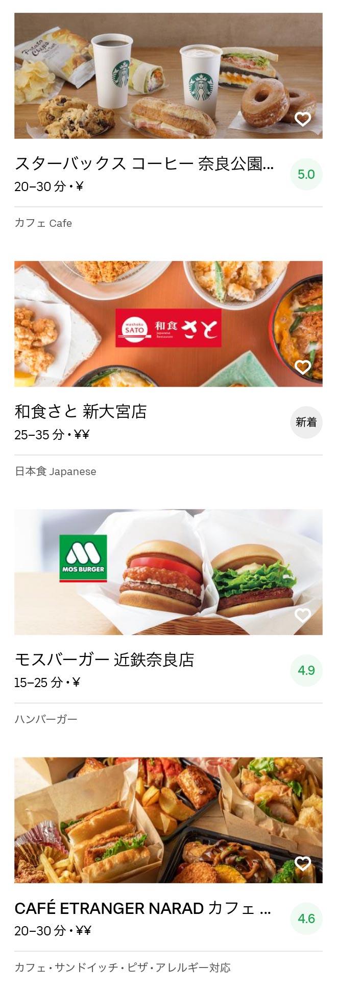 Nara menu 2007 02