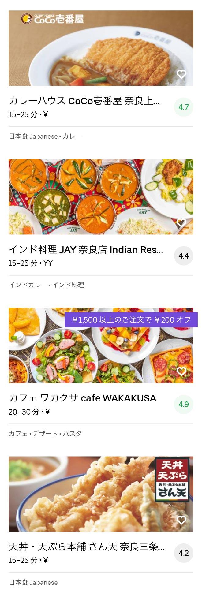 Nara menu 2007 03