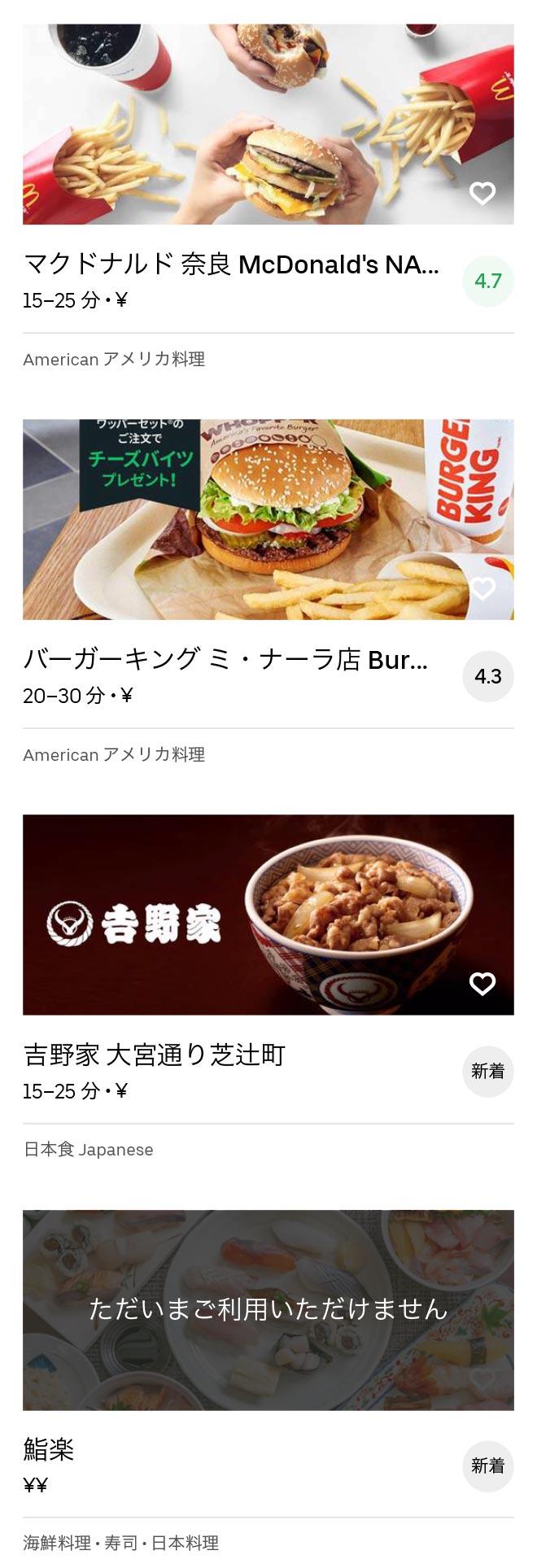 Nara menu 2007 04
