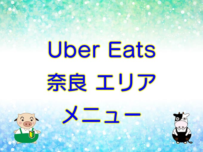 Nara menu top