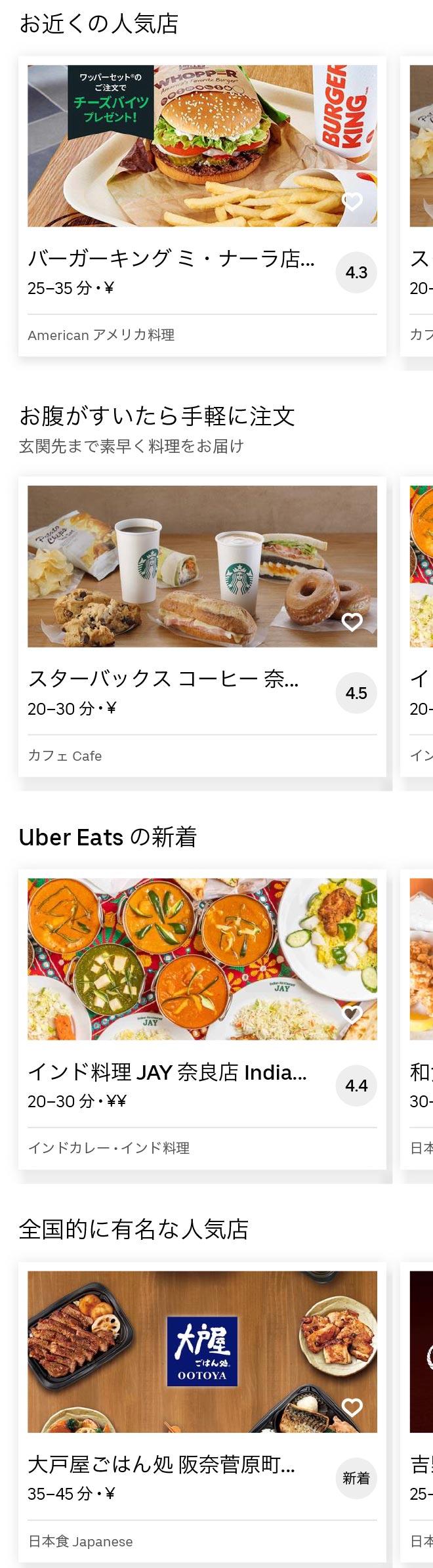 Nara saidaiji menu 2007 01