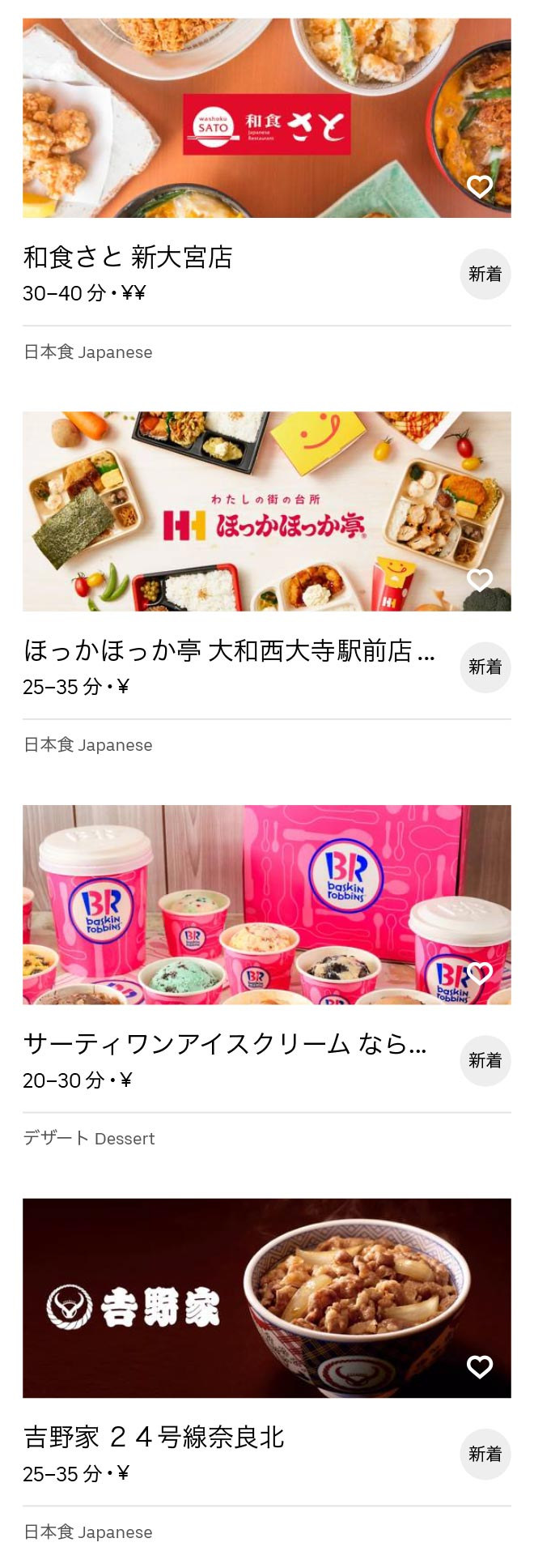 Nara saidaiji menu 2007 02