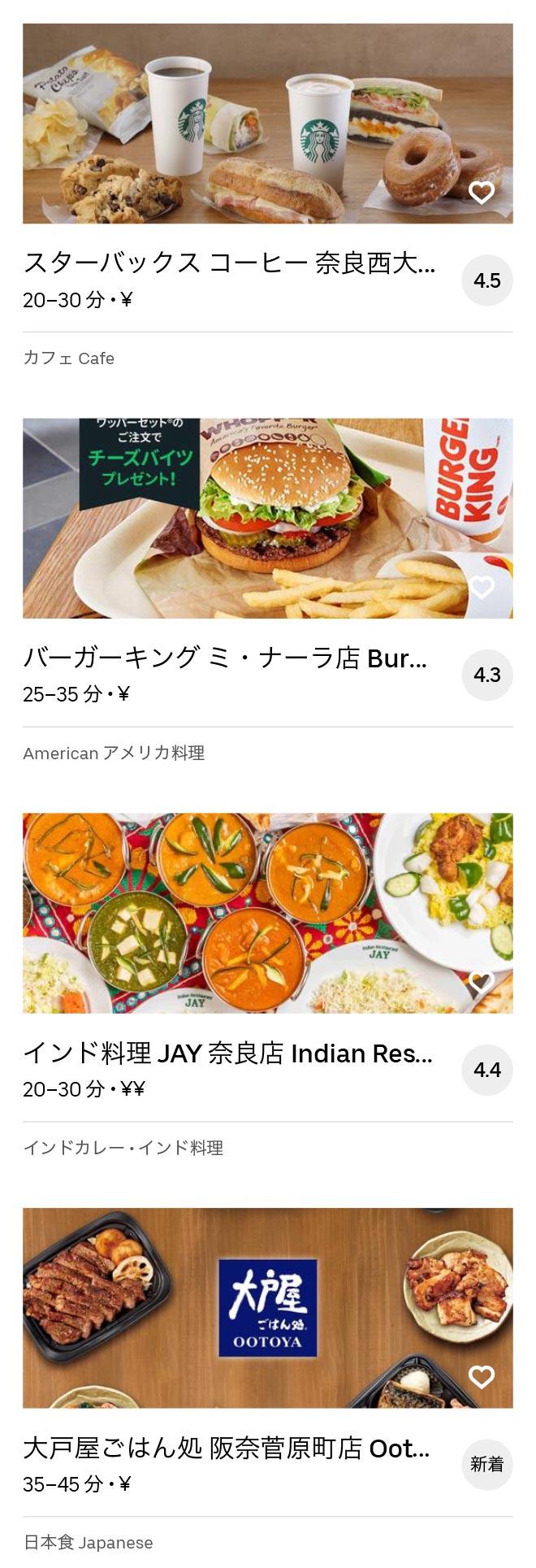 Nara saidaiji menu 2007 03