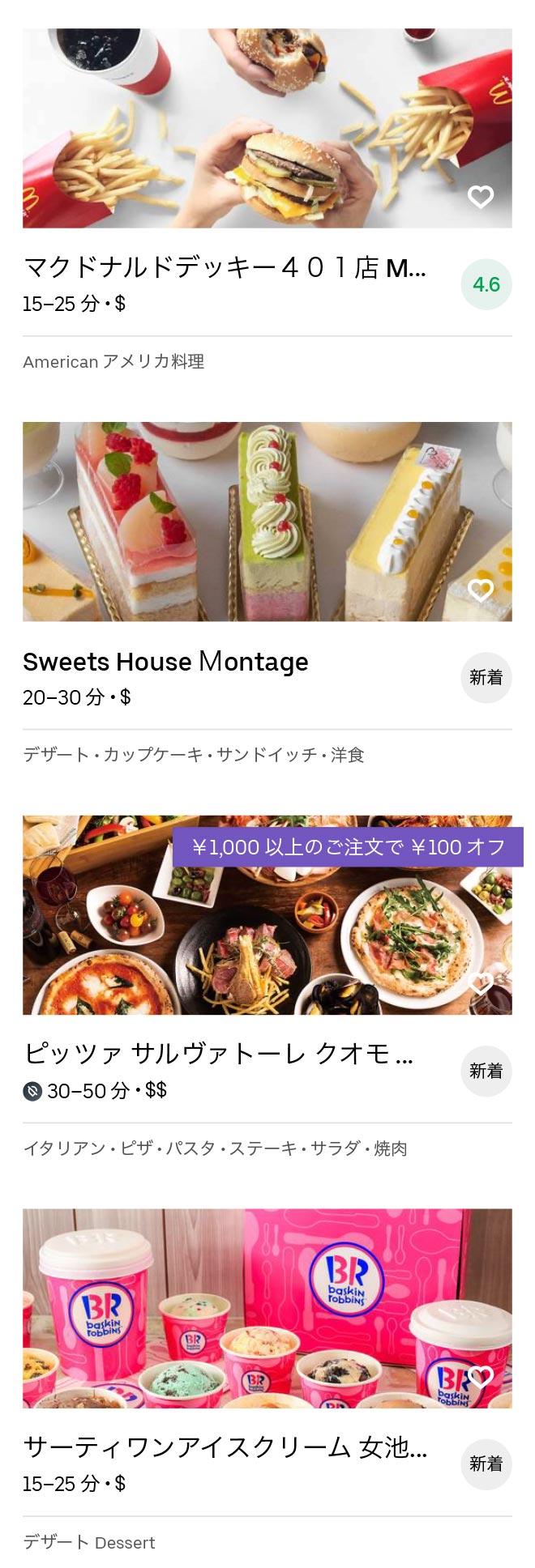 Niigata kamiyama menu 2007 02