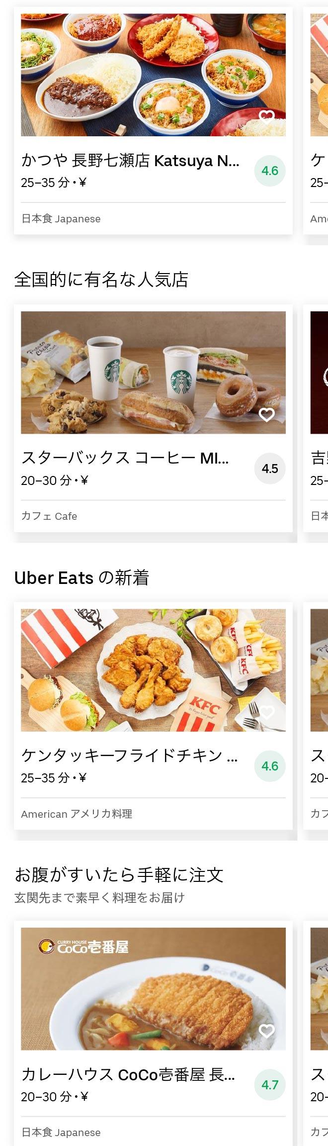 Niigata menu 2007 01