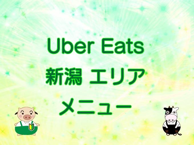 Niigata menu top 3