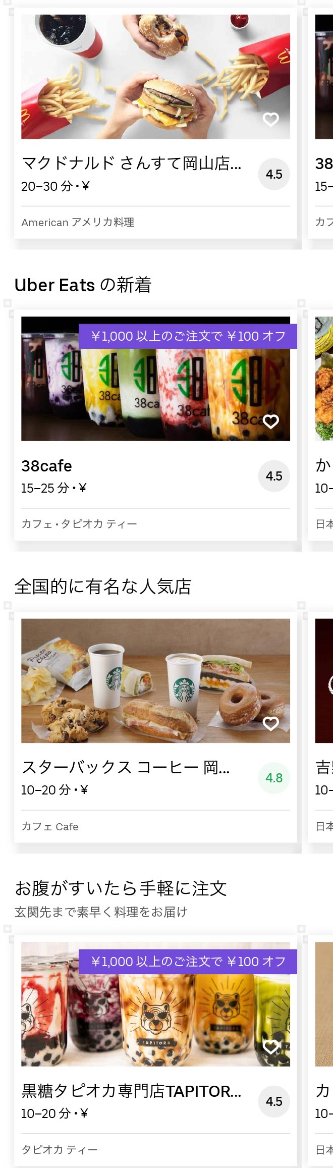 Okayama menu 2007 01