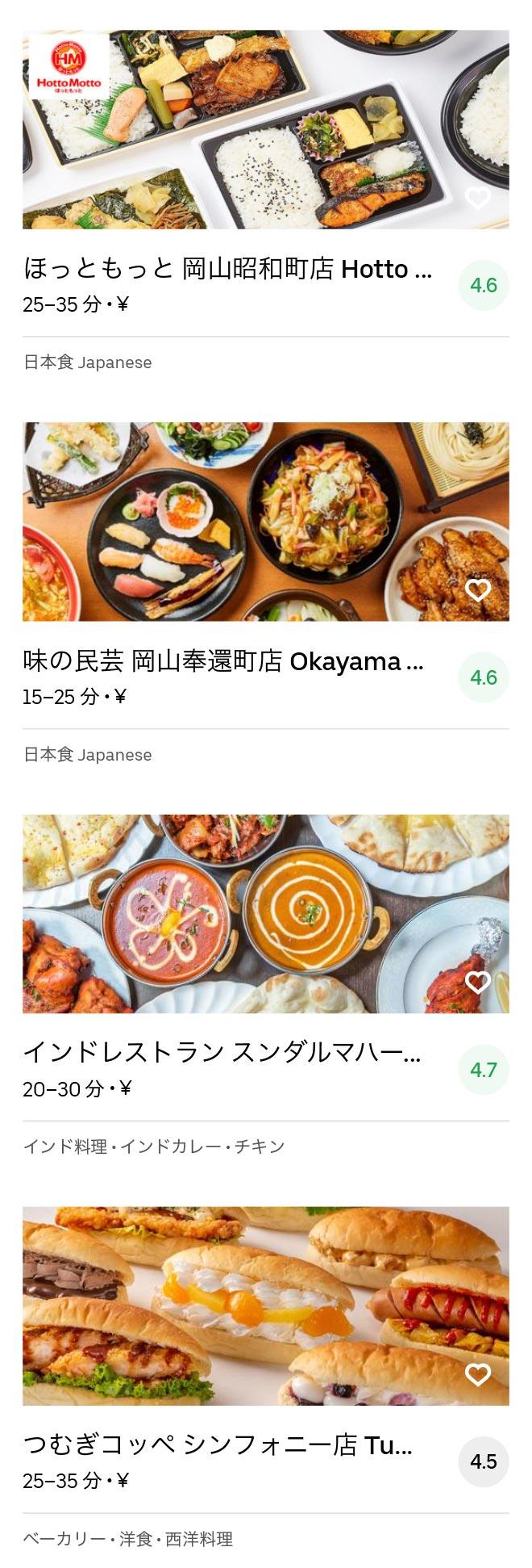 Okayama menu 2007 03