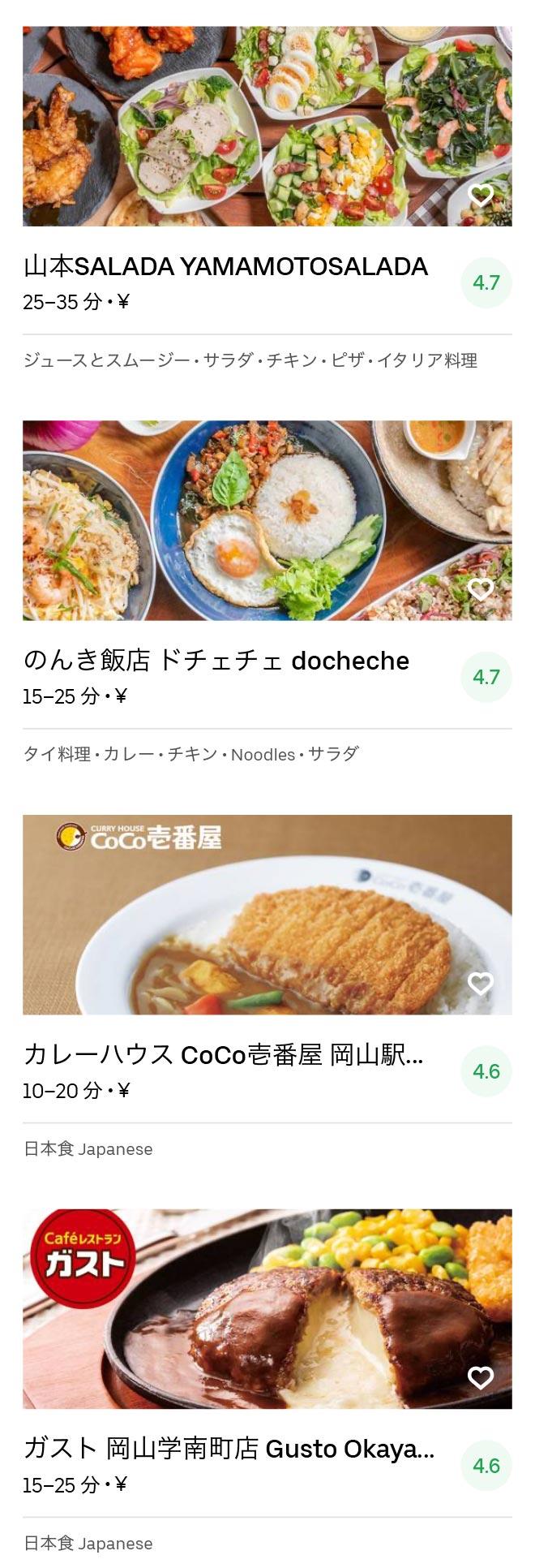 Okayama menu 2007 05