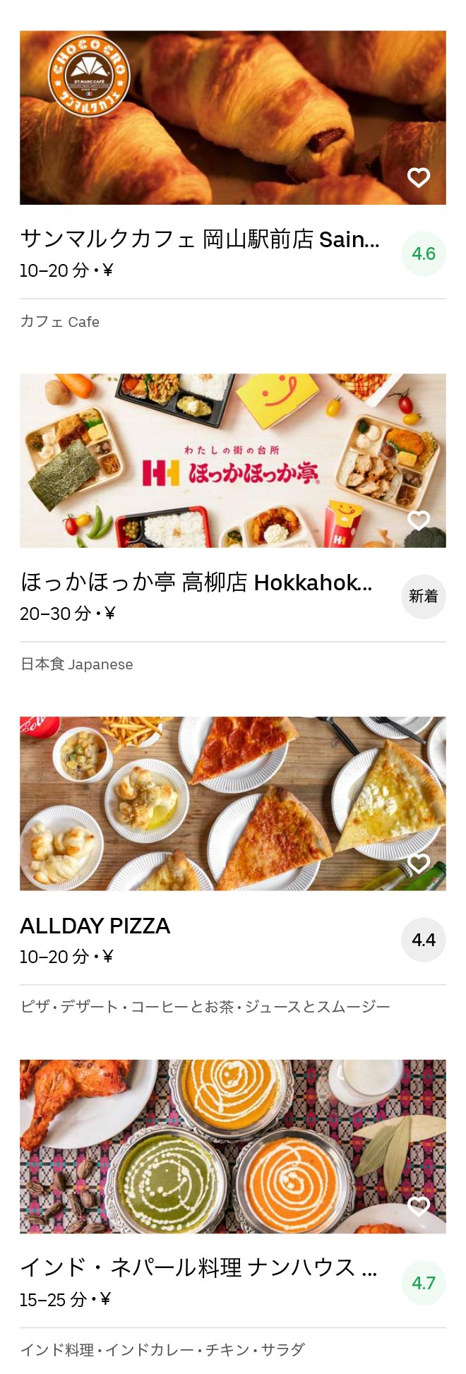 Okayama menu 2007 06