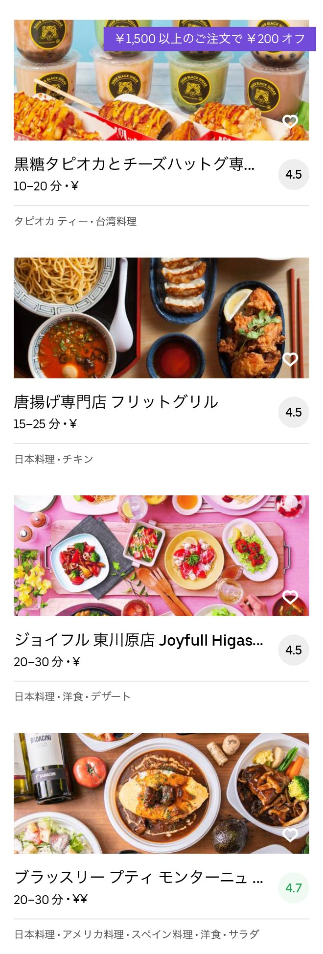Okayama menu 2007 07
