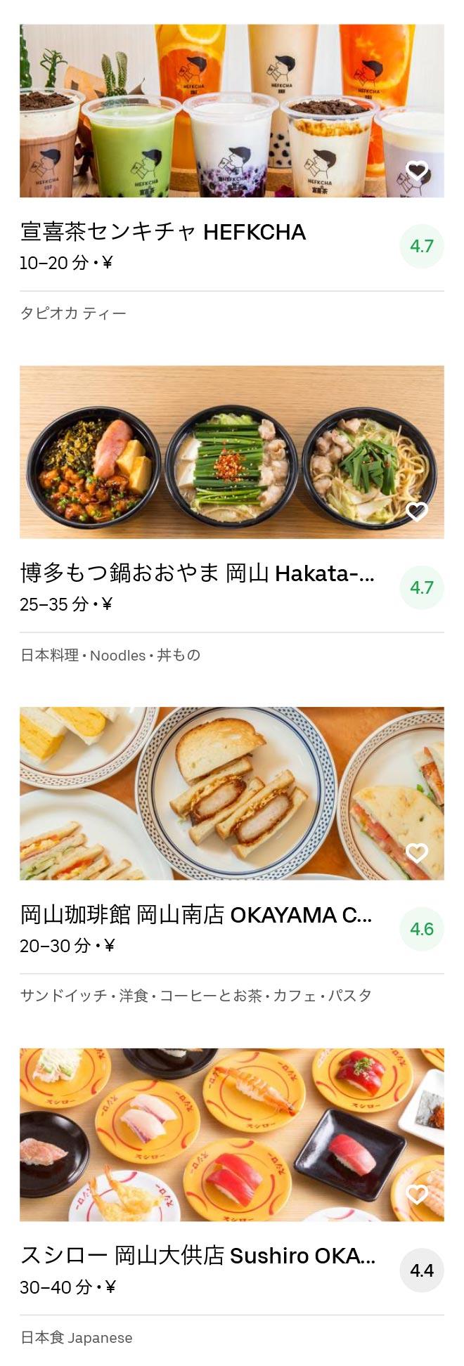 Okayama menu 2007 08