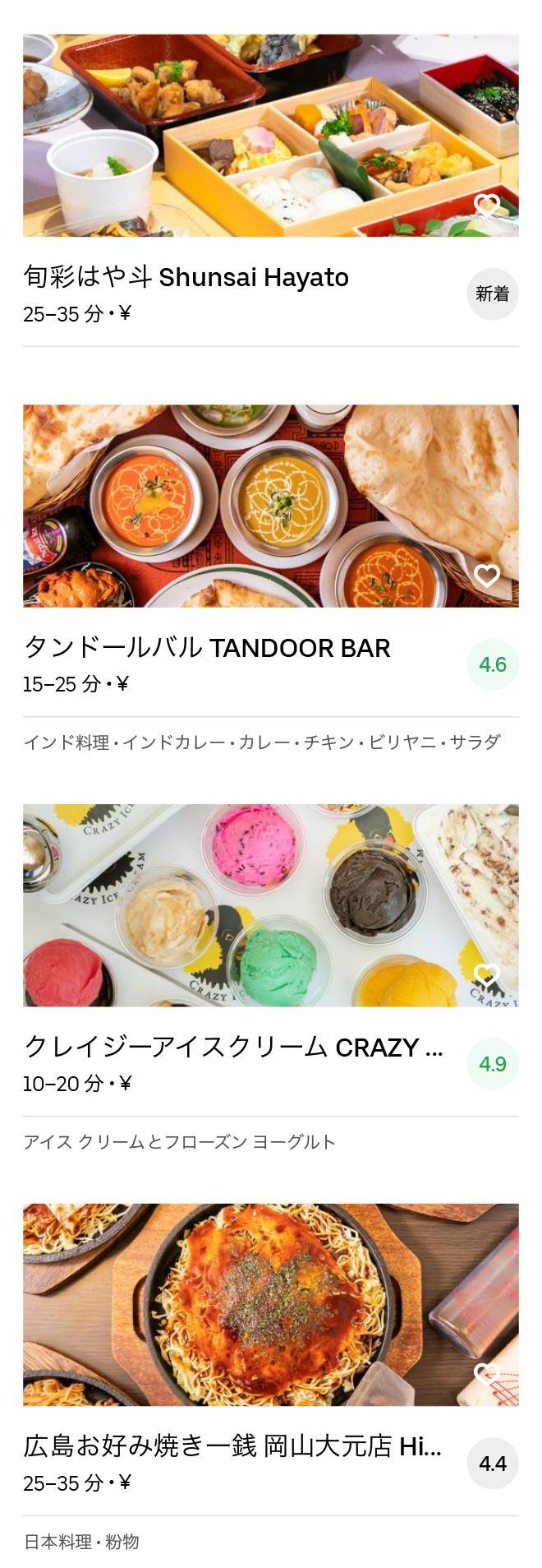 Okayama menu 2007 11