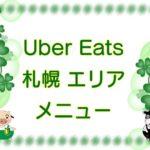 Uber Eats(ウーバーイーツ)札幌エリア・メニューのキャッチ画像