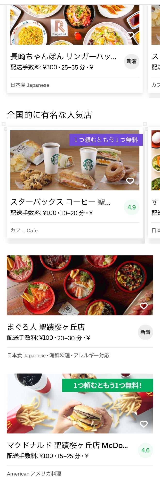 Seiseki menu 2007 01